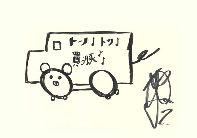 西川選手のイラスト