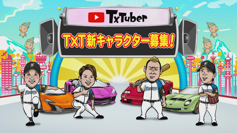 TxT新キャラクター募集!